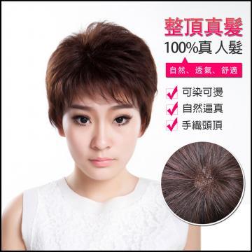 【MR83】前長約18後長22公分 仿真頭頂 抗菌內網 100%頂級整頂真髮