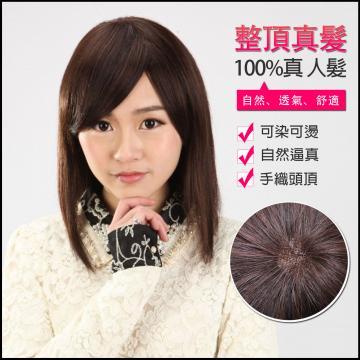 【MR84】前長約25後長50公分 仿真頭頂 抗菌內網 100%頂級整頂真髮