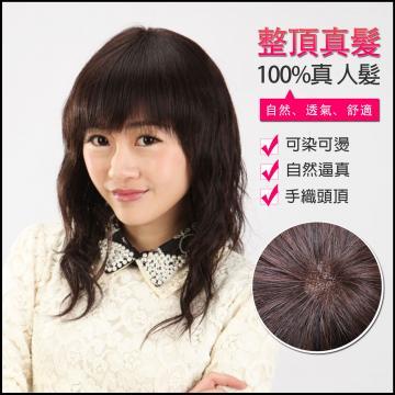 【MR85】前長約25後長50公分 仿真頭頂 抗菌內網 100%頂級整頂真髮