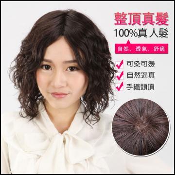 【MR90】前長約25後長32公分 仿真頭頂 抗菌內網 100%頂級整頂真髮
