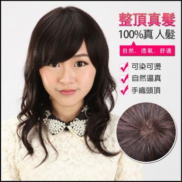 【MR91】前長約25後長50公分 仿真頭頂 抗菌內網 100%頂級整頂真髮