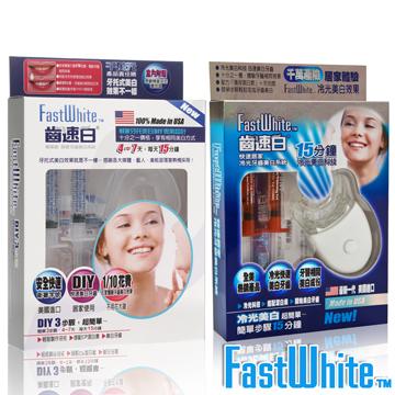 【FastWhite齒速白】牙托牙齒美白組+冷光牙齒美白組 美白牙齒 內含冷光美齒燈