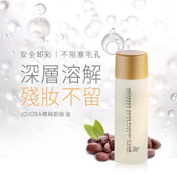 《MOMUS》Jojoba 精純卸妝油-體驗瓶