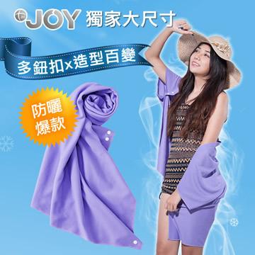 JOY涼感萬用冰涼巾-超大尺寸-多鈕扣多綁法