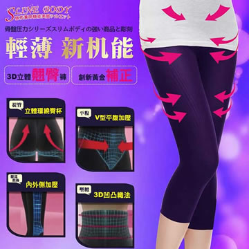 SLINE BODY 涼感機能雕塑美體褲/七分褲-FreeSize/244丹 (紫)-2入