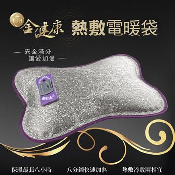 金健康熱敷電暖袋-也是冰敷袋