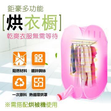 鉅豪-多功能折疊式烘衣櫥