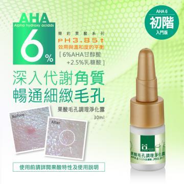 《MOMUS》AHA 6 果酸毛孔調理淨化露-體驗瓶