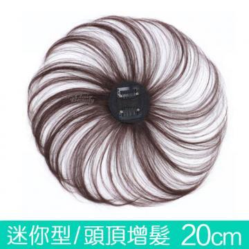 內網6X6公分 髮長20公分 迷你型 微型增髮 100%真髮 頭頂補髮片 【RT49】 ★雙兒網★