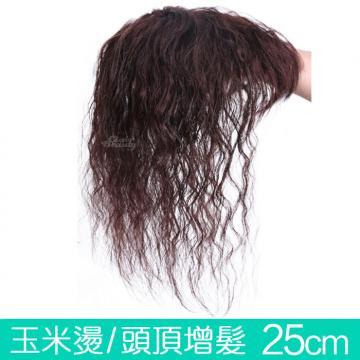 內網12X12下標區 髮長25公分 玉米燙 玉米鬚 捲髮  增髮補髮塊 【RT50】 ★雙兒網★