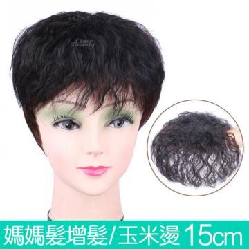 玉米燙 內網7X10公分 髮長15公分  捲髮  增髮 100%真髮 頭頂補髮片【RT51】 ★雙兒網★