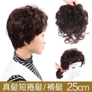 短捲髮 內網13X14公分 髮長25公分 媽媽髮 增髮 100%真髮 頭頂補髮片【RT52】 ★SUPER HAIR★