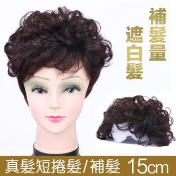 短捲髮 內網13X14公分 髮長15公分 媽媽髮 增髮 100%真髮 頭頂瀏海髮塊【RT53】 ★雙兒網★