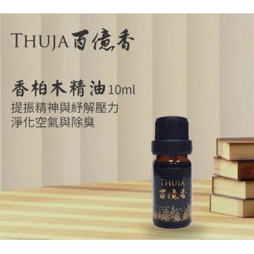 百億香-香柏木精油10ml
