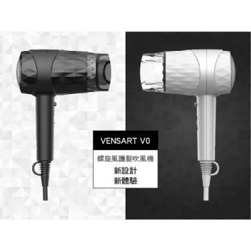 VENSART V0 專利螺旋風護髮吹風機