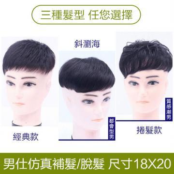 男仕補髮塊 內網18X20公分 脫髮補髮增髮 髮片 100%真髮可吹自由造型 仿真度高 熱銷款 假髮【RH18】