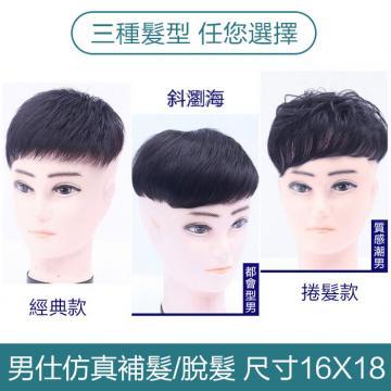 男仕補髮塊 內網16X18公分 脫髮補髮增髮 髮片 100%真髮可吹自由造型 仿真度高 熱銷款 假髮【RH17】