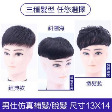 男仕補髮塊 內網13X14公分 脫髮補髮增髮 髮片 100%真髮可吹自由造型 仿真度高 熱銷款 假髮【RH16】