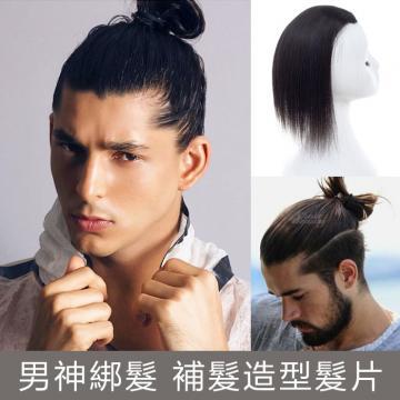 男士補髮片 假髮片 真人髮 - 飛機頭造型 大背頭 隱形補髮 男神髮型 手織 【RH19】35CM下標區