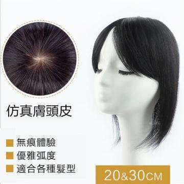 仿真膚頭皮 內網10X10 髮長20和30公分可選 100%真髮 頭頂補髮片 【RT57】 30公分下標區