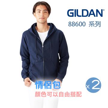 GILDAN 88600系列亞規連帽拉練外套(2件組)