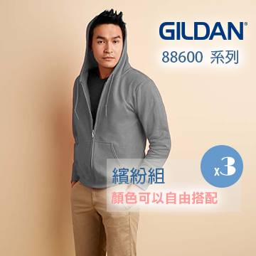 GILDAN 88600系列亞規連帽拉練外套(3件組)