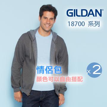 GILDAN 18700系列 素面經典復古連帽拉鏈外套(2件組合)