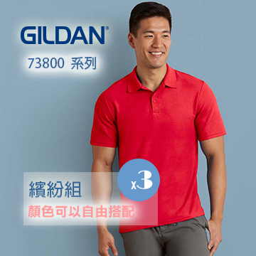 GILDAN  73800系列亞規防皺POLO衫(3件)