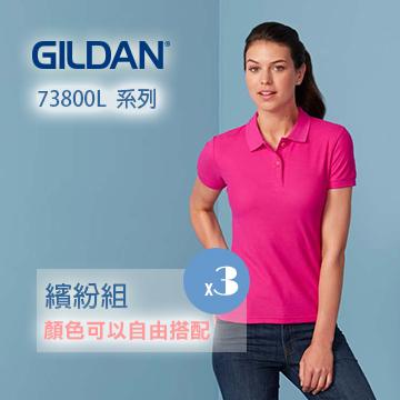 GILDAN  73800L系列亞規防皺修身女POLO衫(3件)