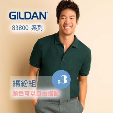 GILDAN  83800系列亞規純棉POLO衫(3件)