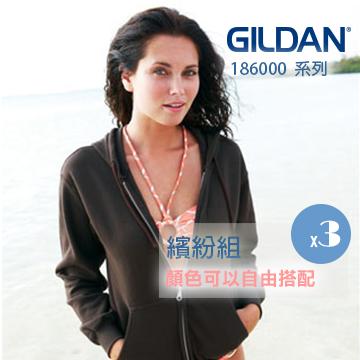 GILDAN 18600系列美規連帽拉鍊素面長袖口袋外套(3件組合)