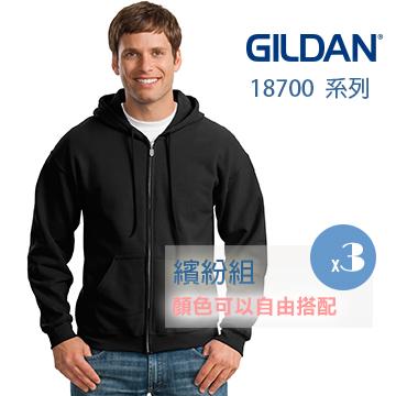 GILDAN 18700系列 素面經典復古連帽拉鏈外套(3件組合)