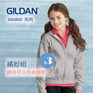 GILDAN 88600B系列亞規兒童連帽拉錬外套(3件組)