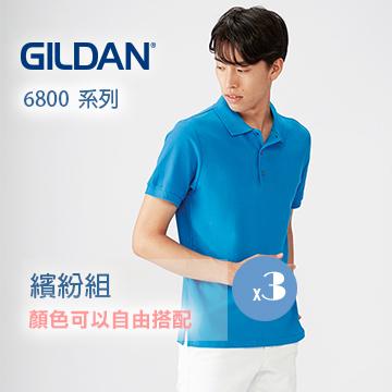 GILDAN  6800系列亞規頂級純棉POLO衫(3件)
