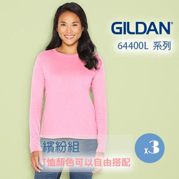GILDAN  64400L系列 美規彈性修身長袖女T恤(3件)