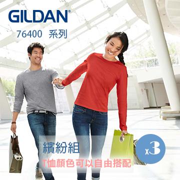 GILDAN 76400系列亞規柔棉長袖中性T恤(3件)