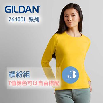 GILDAN 76400L系列亞規柔棉長袖修身女T恤(3件)