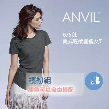 ANVIL  6750L系列 美式輕柔圓弧女T恤(3件)