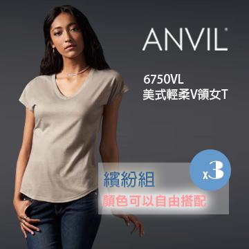ANVIL 6750VL系列 美式輕柔V領女T恤(3件)