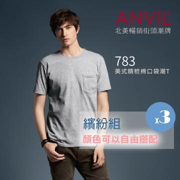 ANVIL  783系列 美式精梳棉口袋潮T恤(3件)
