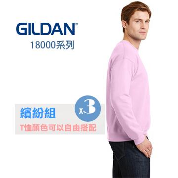 GILDAN  18000系列亞規大學T-Shirt(3件)