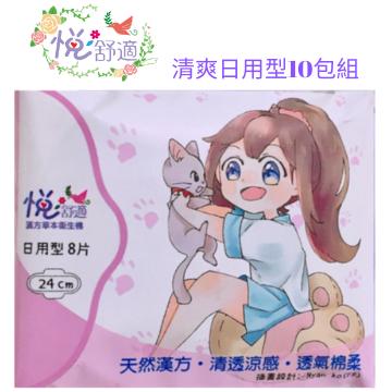 悅舒適新一代漢方草本輕涼感-清爽日用型10包