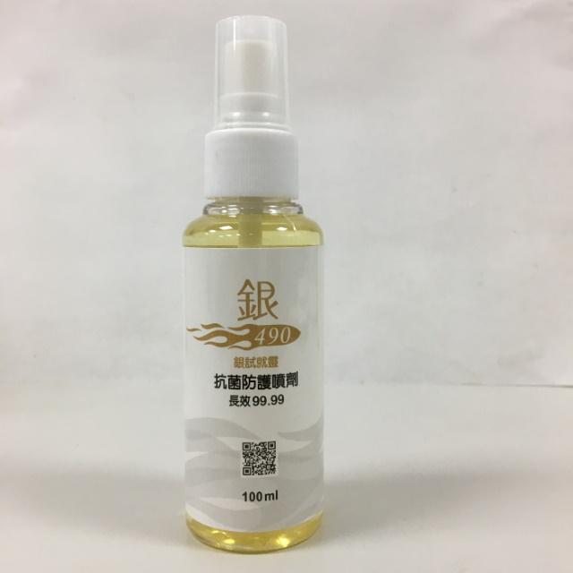 銀490抗菌防護噴劑100ml(銀試就靈)