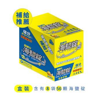 【鹽續力】海鹽錠 盒裝 (8袋/盒)