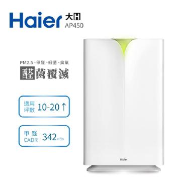 【Haier 海爾】醛效抗敏大H空氣清淨機 AP450