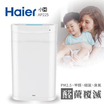 【Haier 海爾】醛效抗敏小H空氣清淨機 AP225