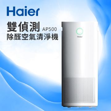【海爾 Haier】雙偵測醛效抗敏空氣清淨機 AP500