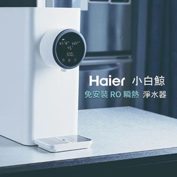 【Haier 海爾】免安裝RO瞬熱淨水器 WD501(小白鯨)
