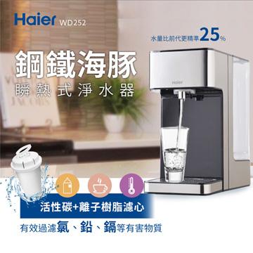 【海爾Haier】瞬熱式淨水器 WD252(鋼鐵海豚)