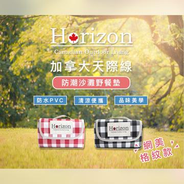 【Horizon 天際線】網美格紋輕便防潮野餐墊 (200x200cm)